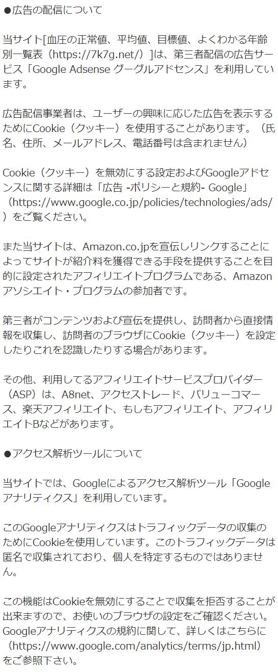 7k7g.netプライバシーポリシー1