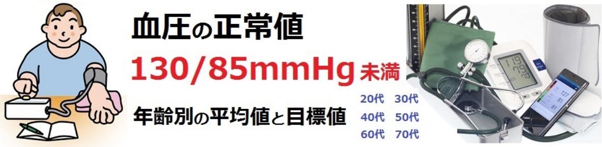 血圧の正常値、平均値、目標値、よくわかる年齢別一覧表